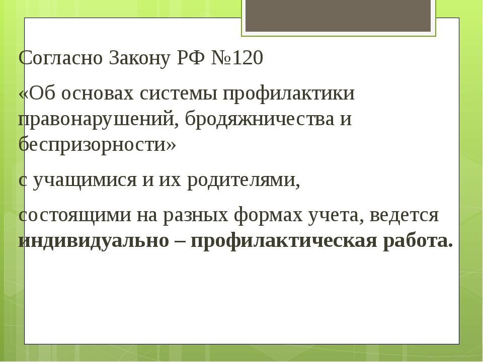 Согласно Закону РФ №120 «Об основах системы профилактики правонарушений, брод...