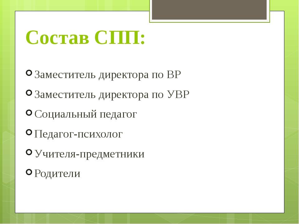 Состав СПП: Заместитель директора по ВР Заместитель директора по УВР Социальн...