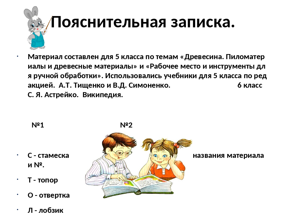 Пояснительная записка. Материал составлен для 5 класса по темам «Древесина. П...