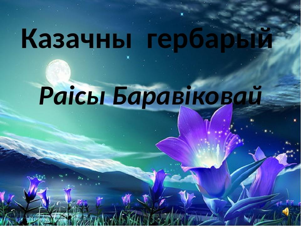 Казачны гербарый Раісы Баравіковай ProPowerPoint.ru