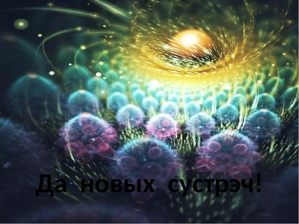 Да новых сустрэч! ProPowerPoint.ru