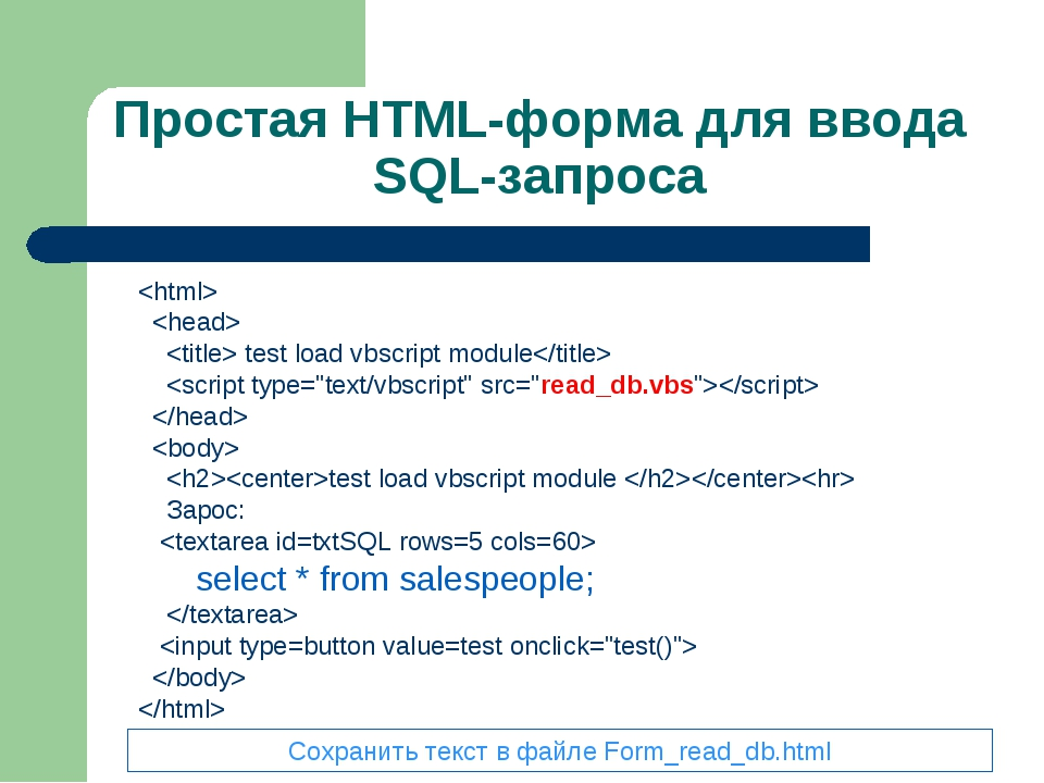 Простая HTML-форма для ввода SQL-запроса    test load vbscript module    test...