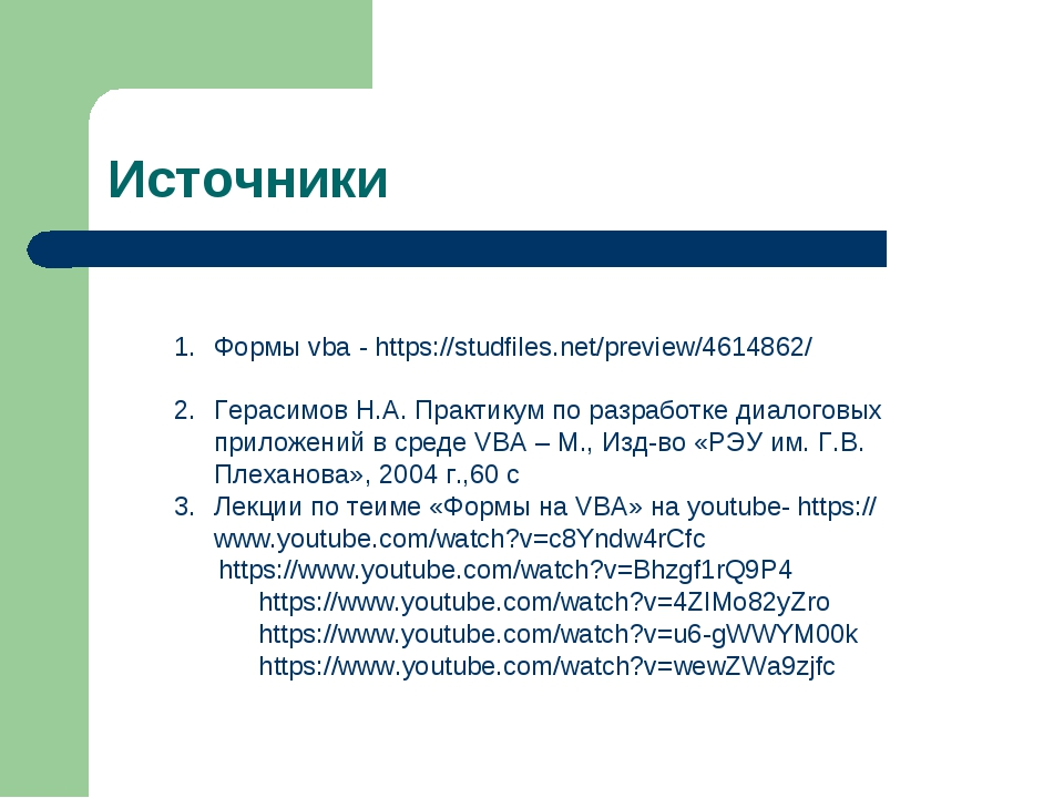 Источники Формы vba - https://studfiles.net/preview/4614862/ Герасимов Н.А. П...