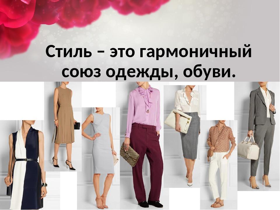 Стиль – это гармоничный союз одежды, обуви.