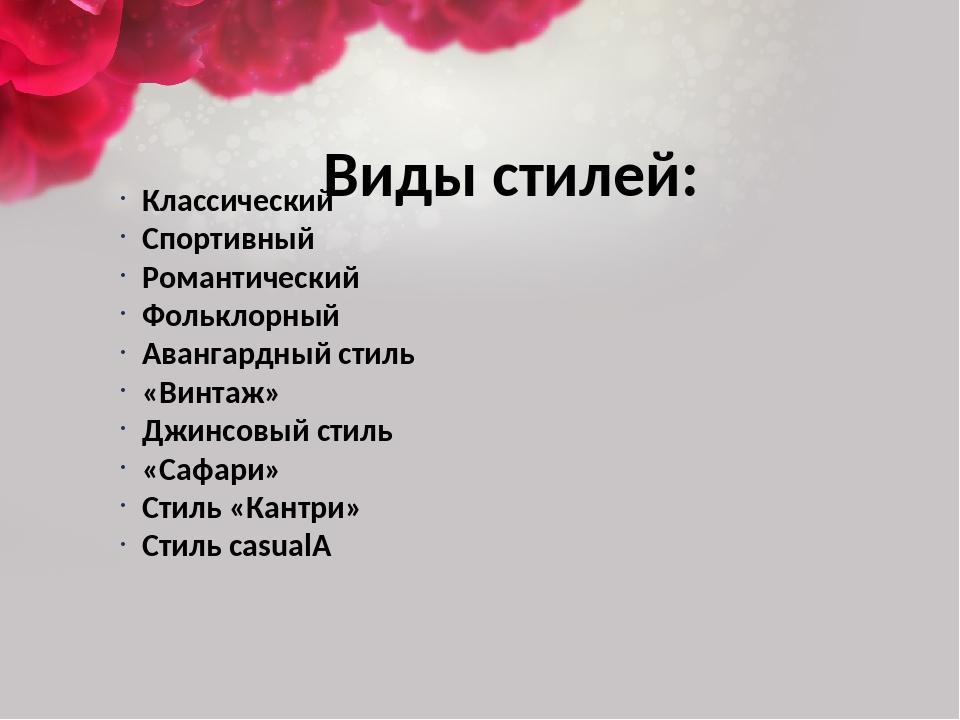 Виды стилей: Классический Спортивный Романтический Фольклорный Авангардный ст...