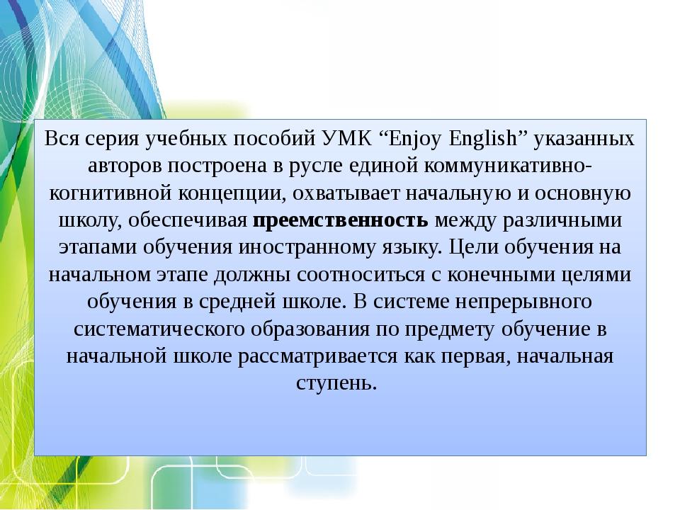 """Вся серия учебных пособий УМК """"Enjoy English"""" указанных авторов построена в р..."""