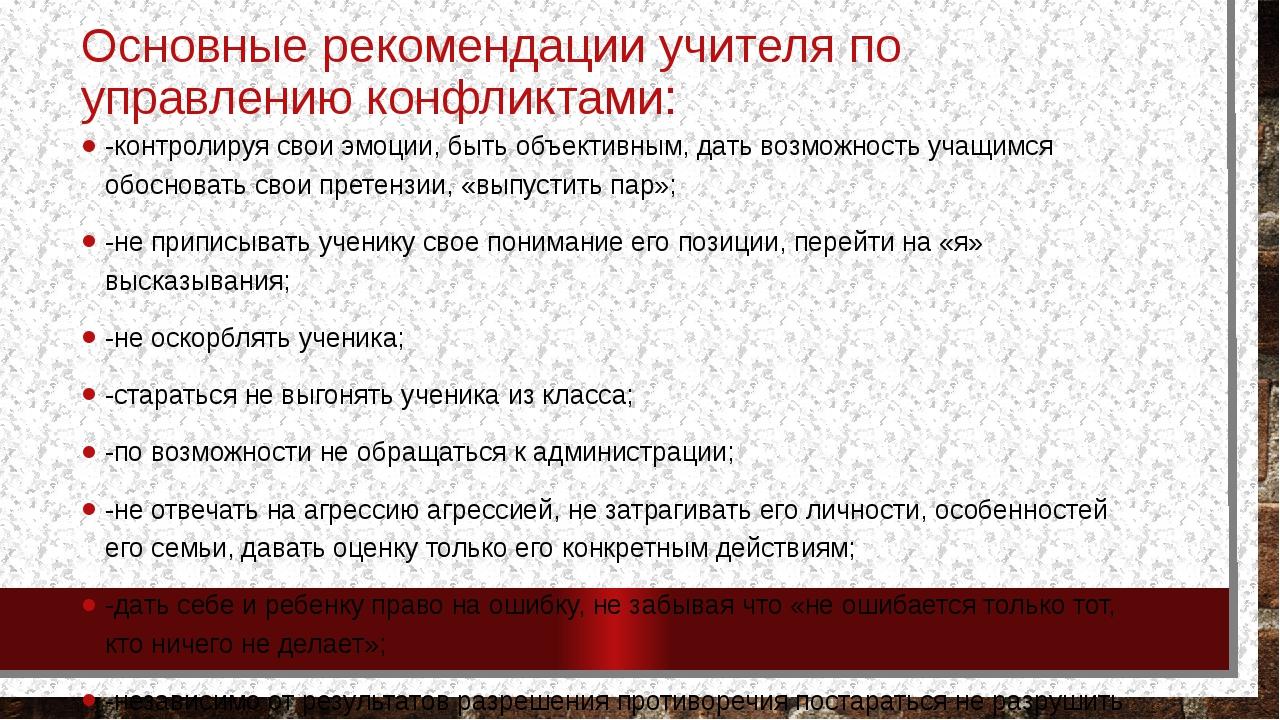 Основные рекомендации учителя по управлению конфликтами: -контролируя свои эм...