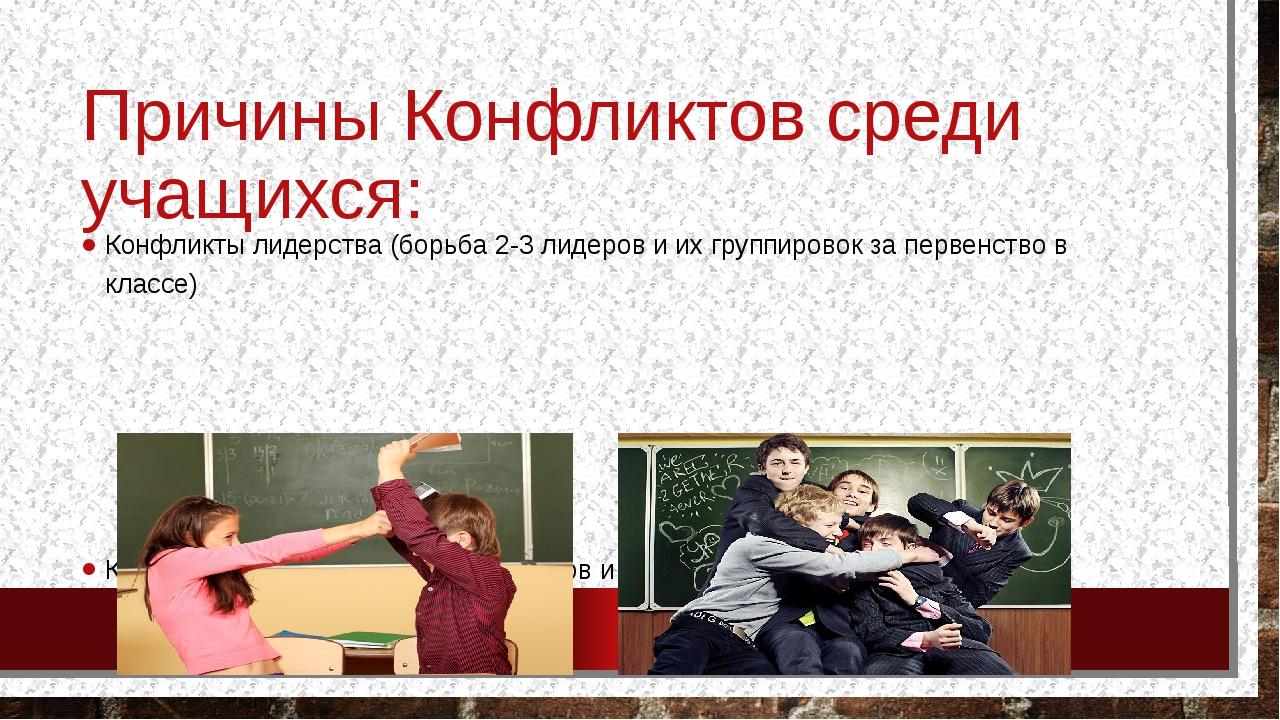 Причины Конфликтов среди учащихся: Конфликты лидерства (борьба 2-3 лидеров и...