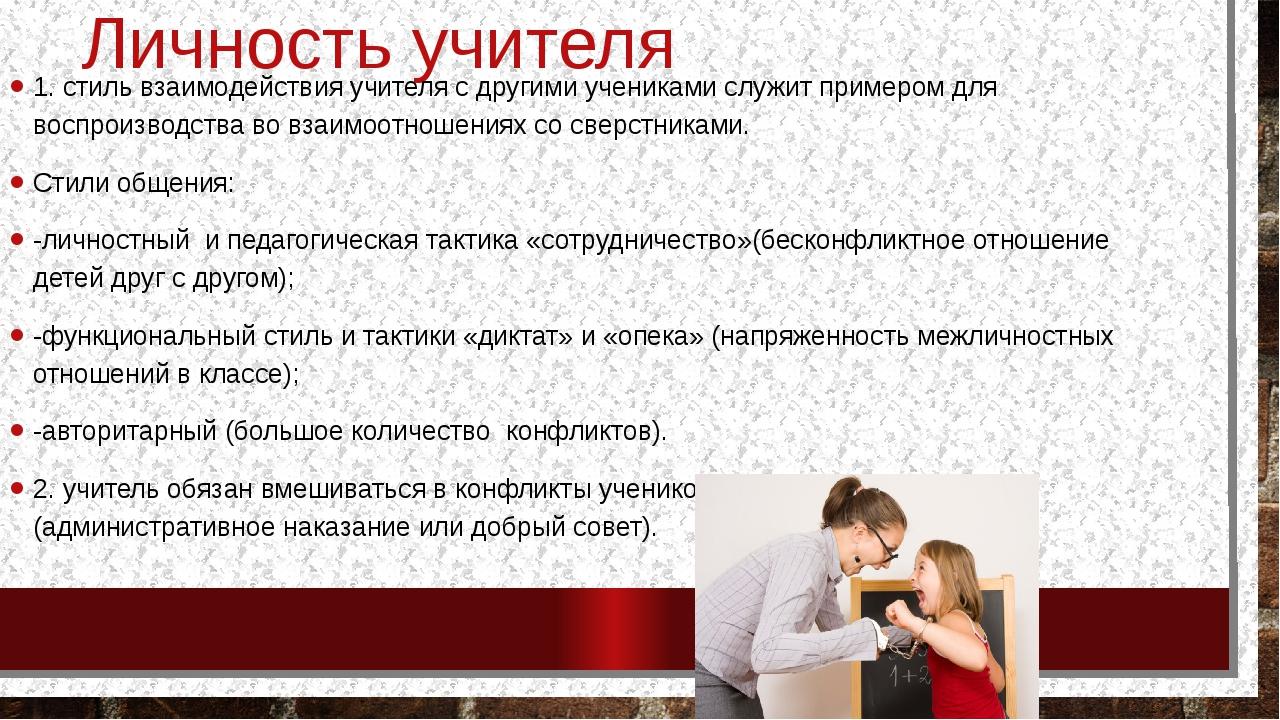 Личность учителя 1. стиль взаимодействия учителя с другими учениками служит п...