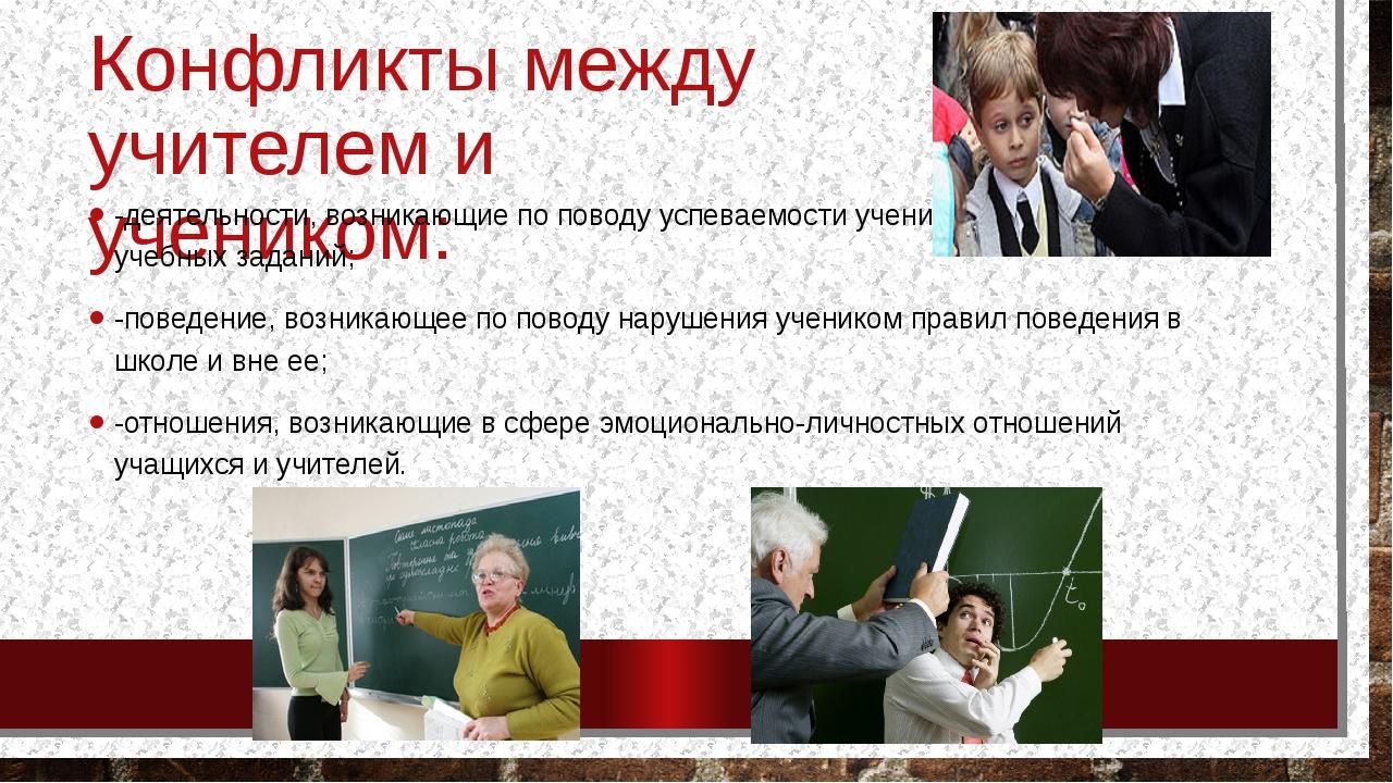 Конфликты между учителем и учеником: -деятельности, возникающие по поводу усп...