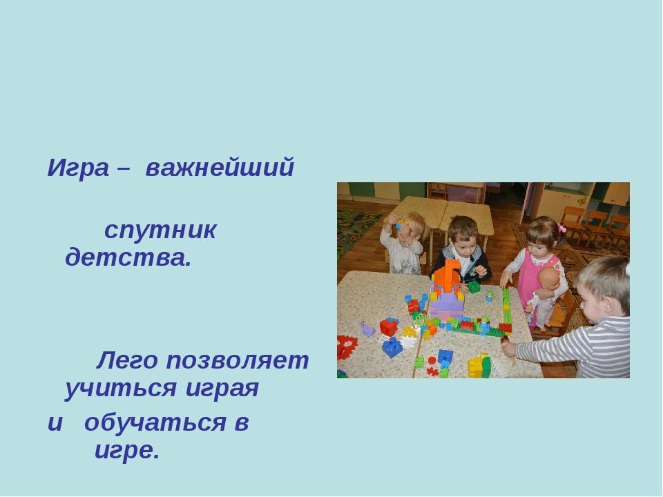 Игра – важнейший спутник детства. Лего позволяет учиться играя и обучаться в...