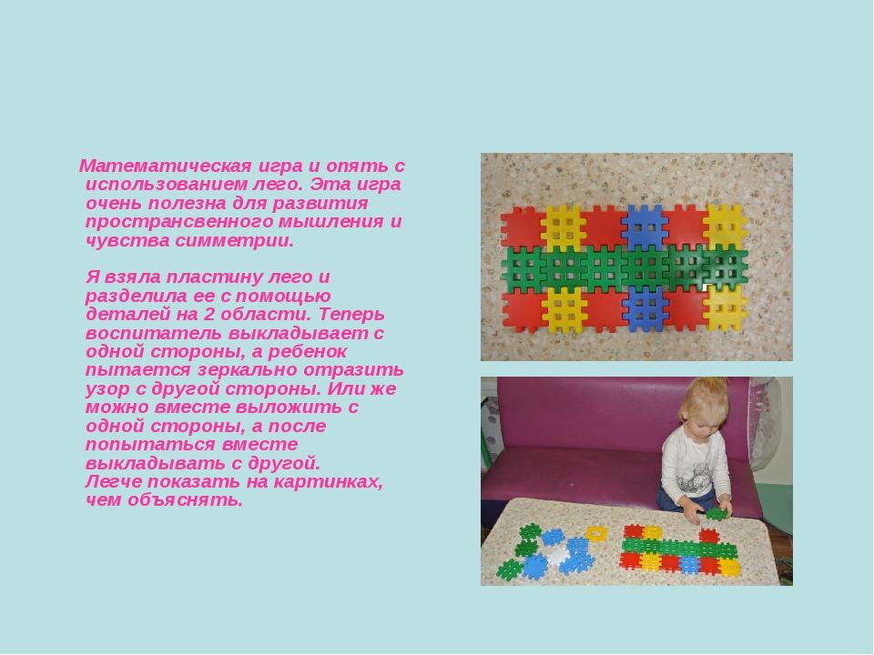 Математическая игра и опять с использованием лего. Эта игра очень полезна дл...