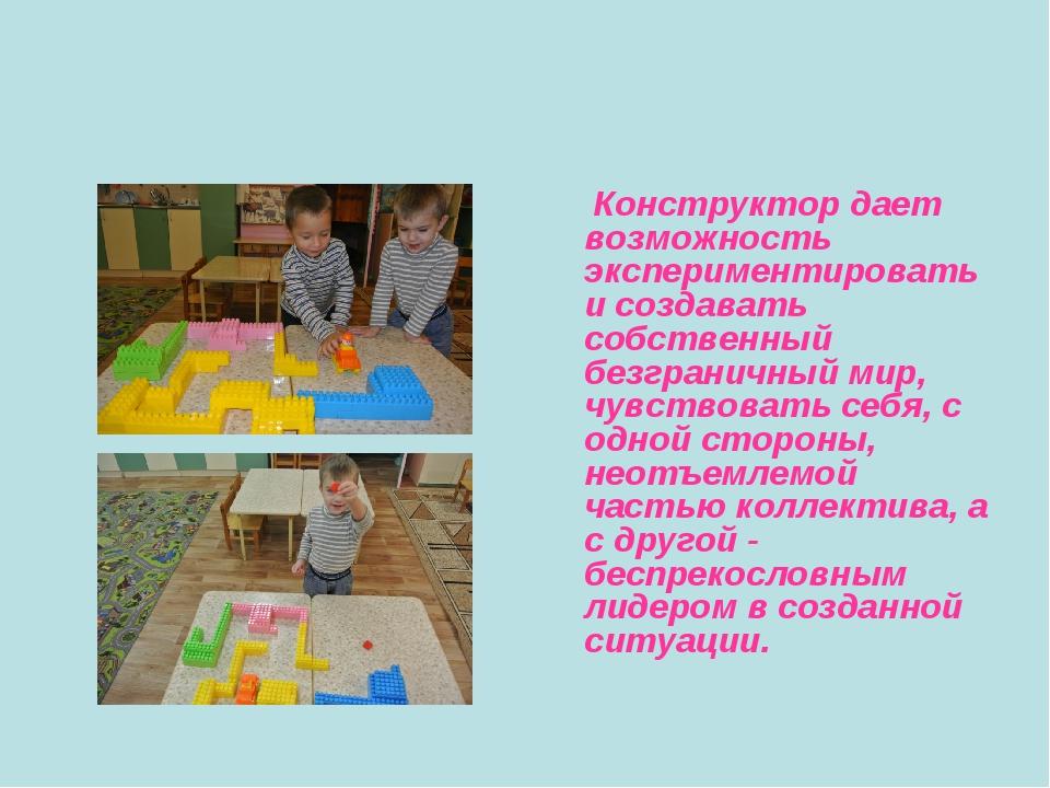Конструктор дает возможность экспериментировать и создавать собственный безг...