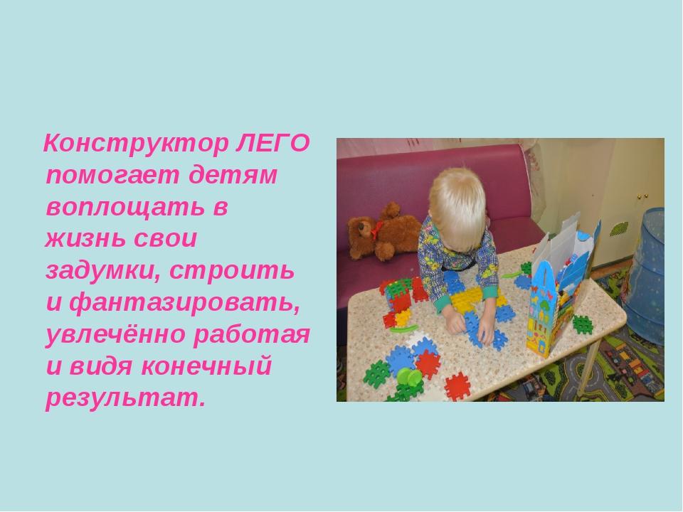 Конструктор ЛЕГО помогает детям воплощать в жизнь свои задумки, строить и фа...