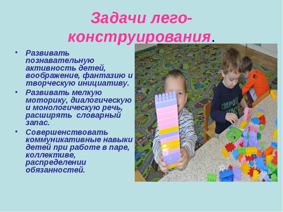 Задачи лего-конструирования. Развивать познавательную активность детей, вообр...