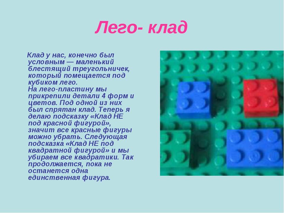 Лего- клад Клад у нас, конечно был условным — маленький блестящий треугольнич...