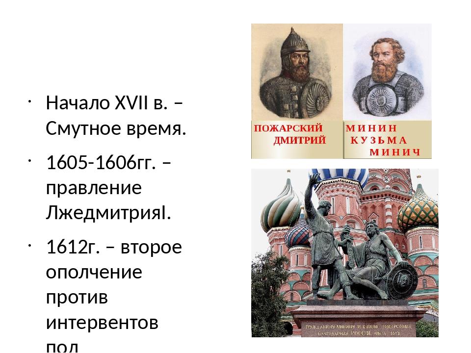 Начало XVII в. – Смутное время. 1605-1606гг. –правление ЛжедмитрияI. 1612г....