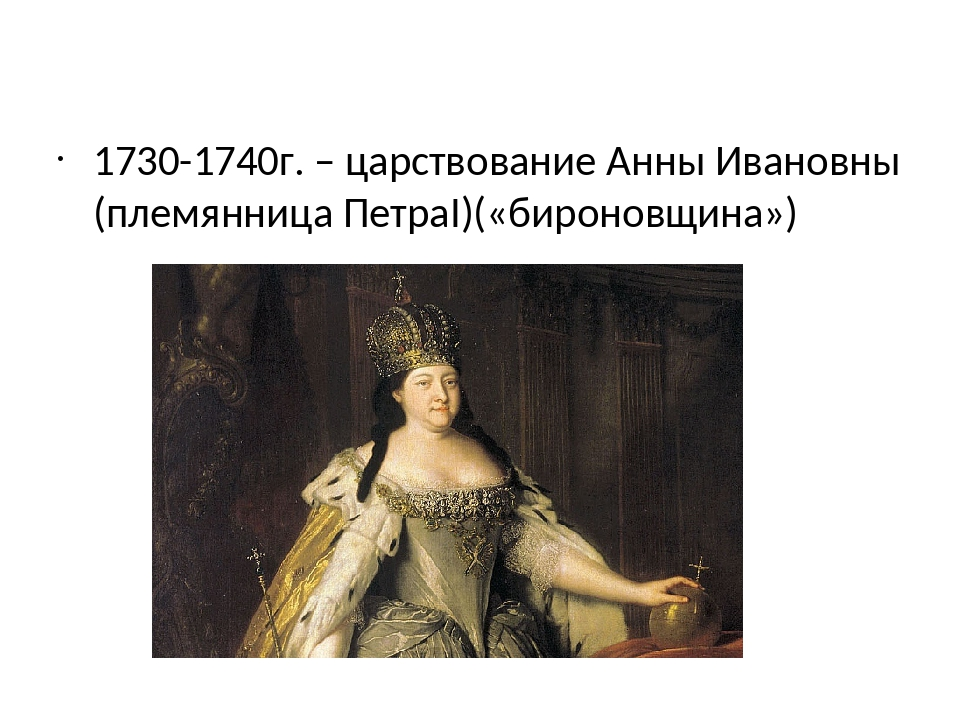 1730-1740г. – царствование Анны Ивановны (племянница ПетраI)(«бироновщина»)