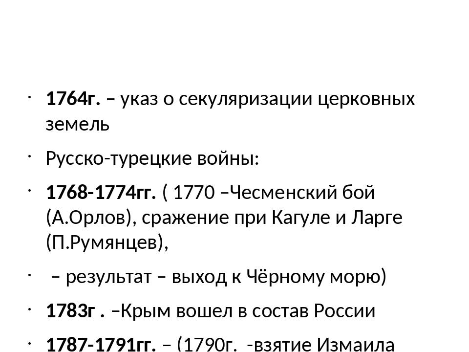 1764г. – указ о секуляризации церковных земель Русско-турецкие войны: 1768-1...
