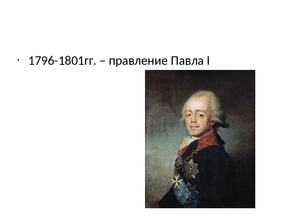 1796-1801гг. – правление Павла I