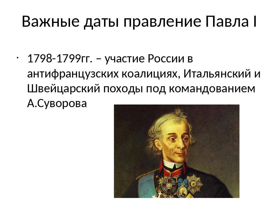 Важные даты правление Павла I 1798-1799гг. – участие России в антифранцузских...