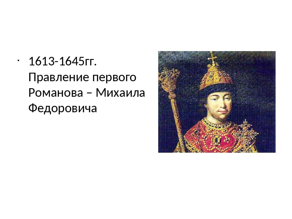 1613-1645гг. Правление первого Романова – Михаила Федоровича