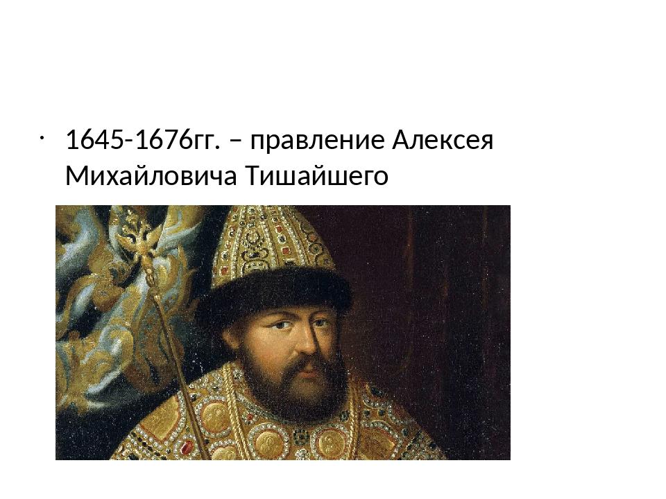 1645-1676гг. – правление Алексея Михайловича Тишайшего