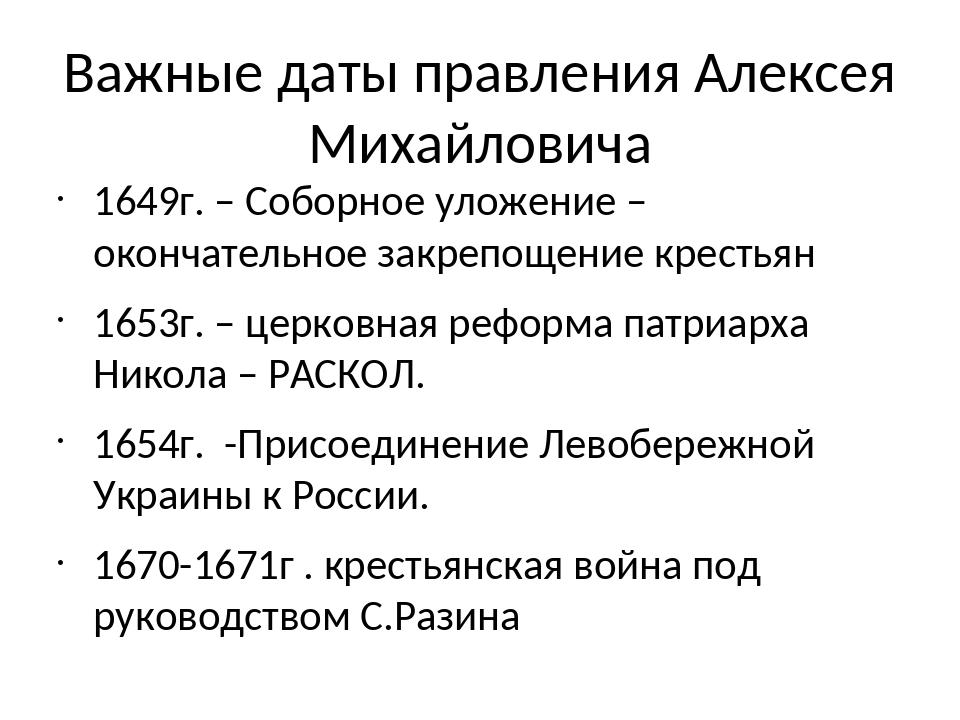 Важные даты правления Алексея Михайловича 1649г. – Соборное уложение –окончат...