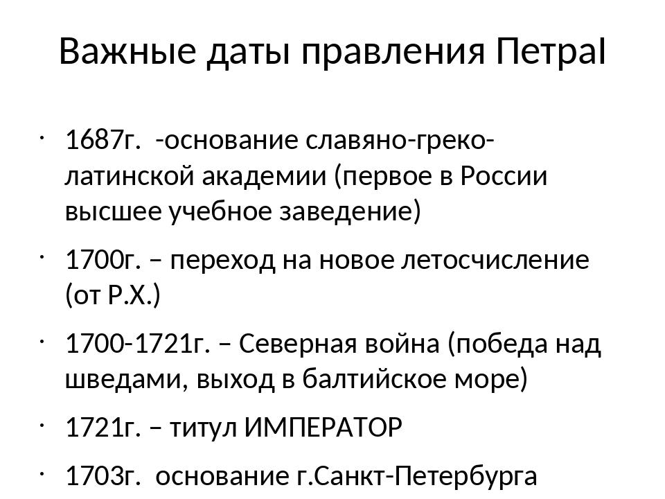 Важные даты правления ПетраI 1687г. -основание славяно-греко-латинской академ...