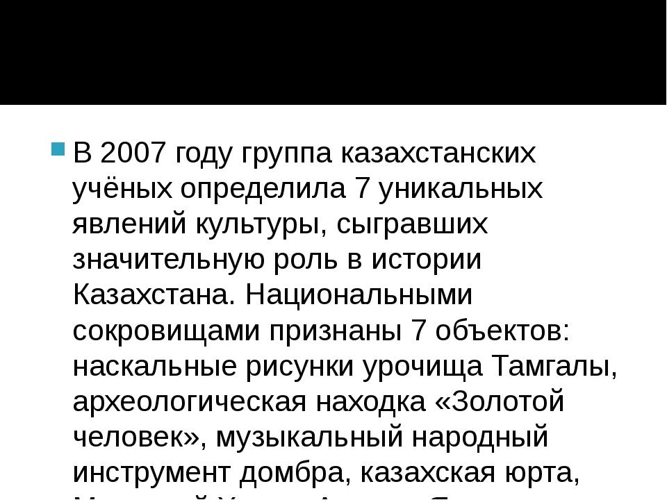 В 2007 году группа казахстанских учёных определила 7 уникальных явлений культ...