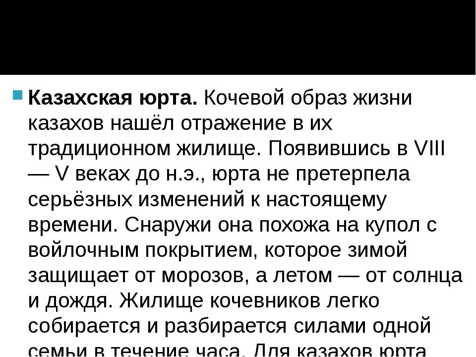 Казахская юрта. Кочевой образ жизни казахов нашёл отражение в их традиционном...