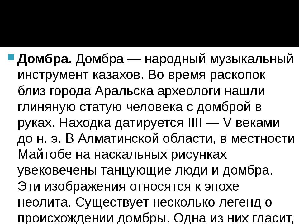 Домбра. Домбра — народный музыкальный инструмент казахов. Во время раскопок б...