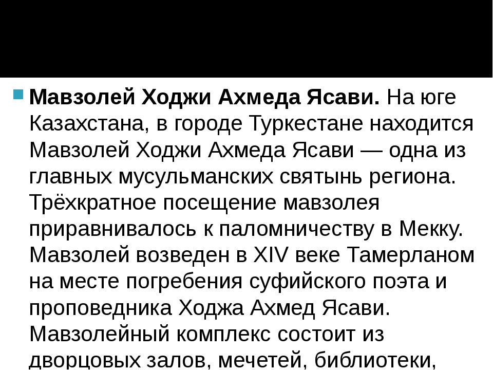 Мавзолей Ходжи Ахмеда Ясави. На юге Казахстана, в городе Туркестане находится...