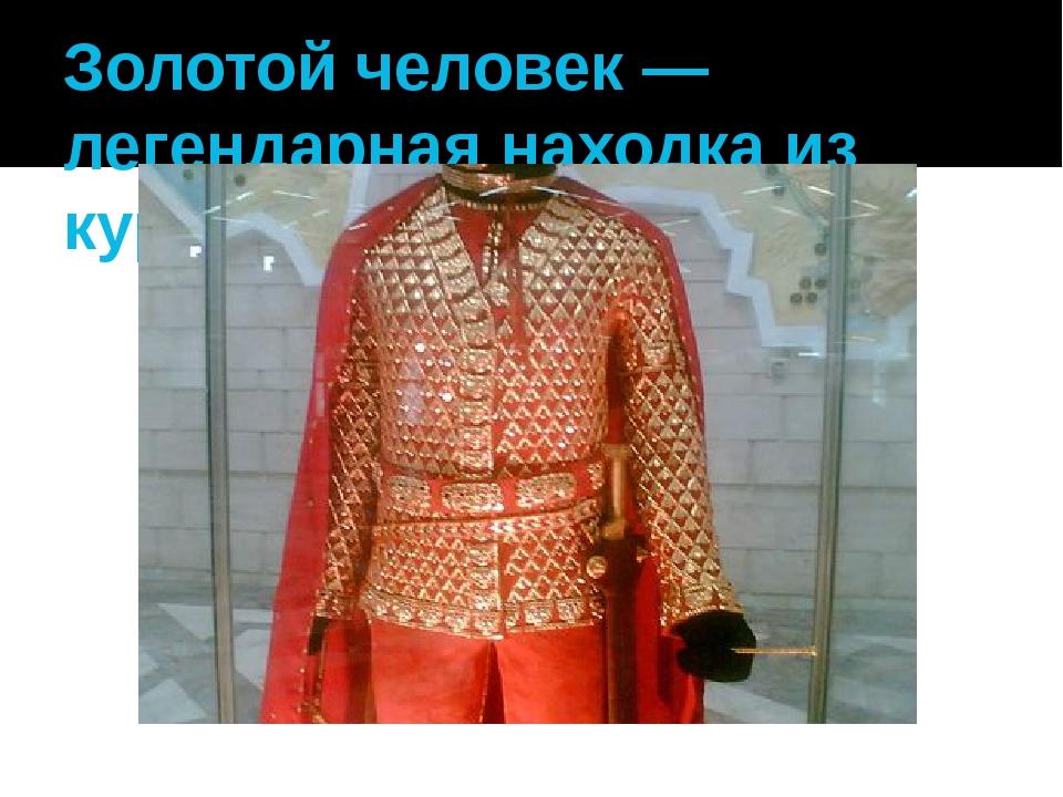 Золотой человек — легендарная находка из кургана Иссык