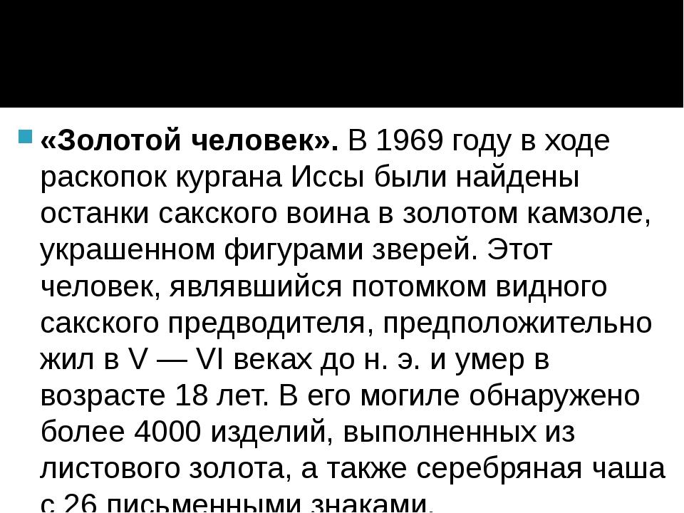 «Золотой человек». В 1969 году в ходе раскопок кургана Иссы были найдены оста...
