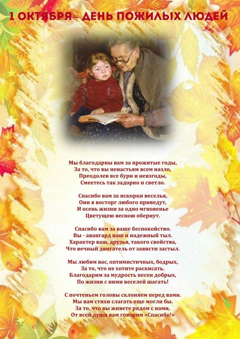 Стихи для детей на день пожилого человека в детском саду