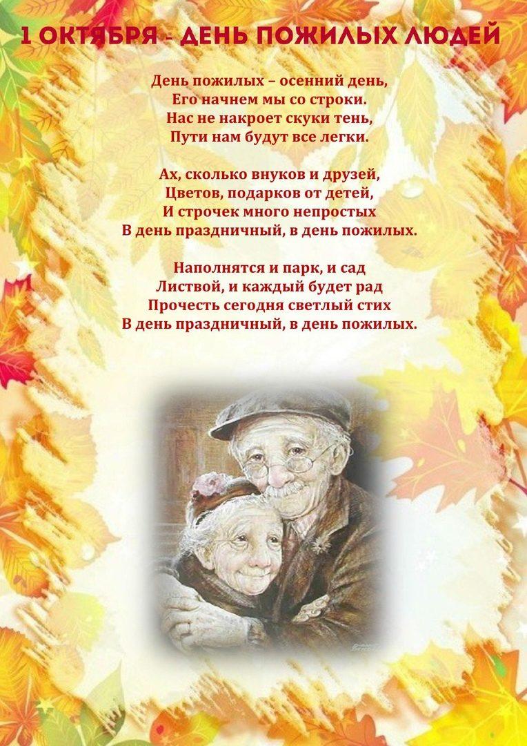 Стихи и открытки ко дню пожилых людей