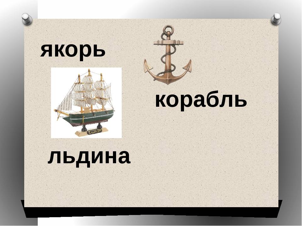 якорь корабль льдина