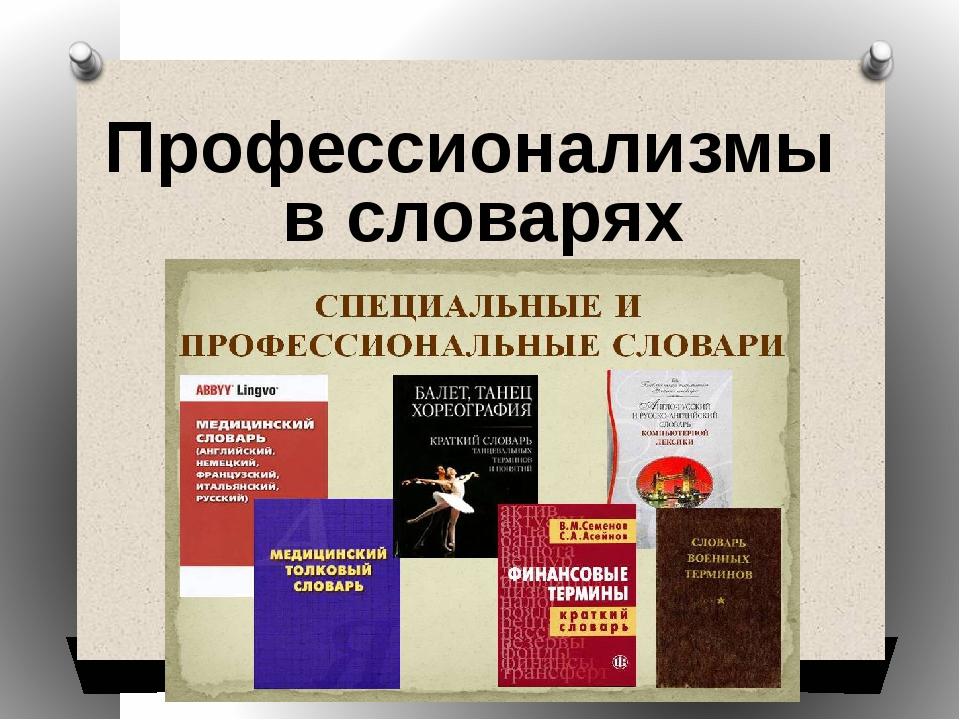 Профессионализмы в словарях