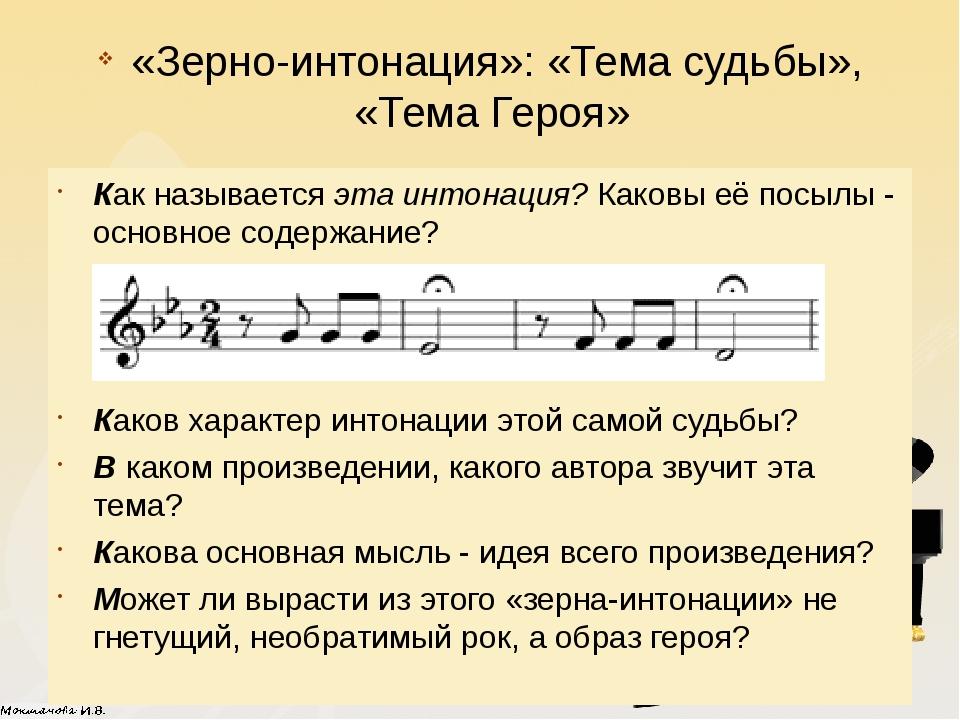 «Зерно-интонация»: «Тема судьбы», «Тема Героя» Прослушай, как этот «мотив» з...