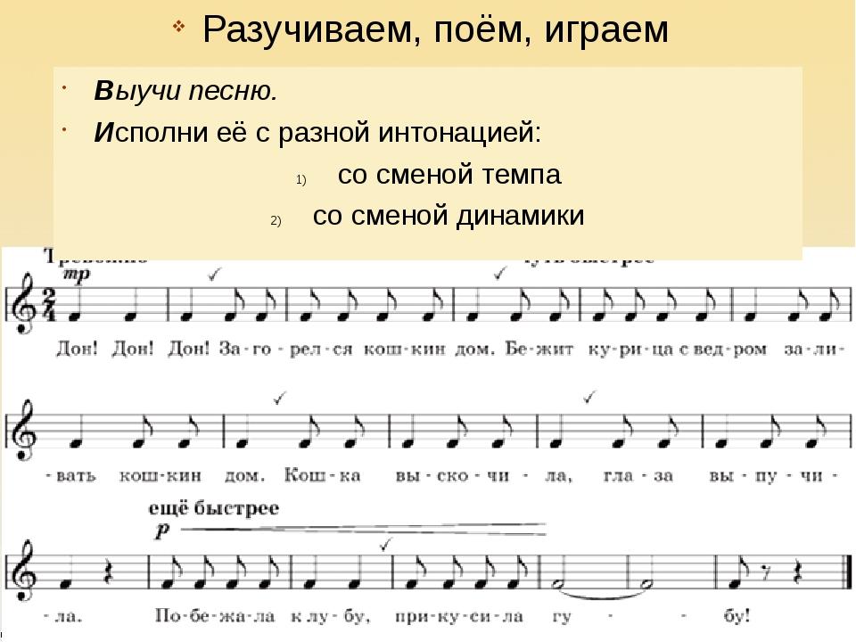 Разучиваем, поём, играем Прослушай аккомпанемент песни «Падает снег». С како...