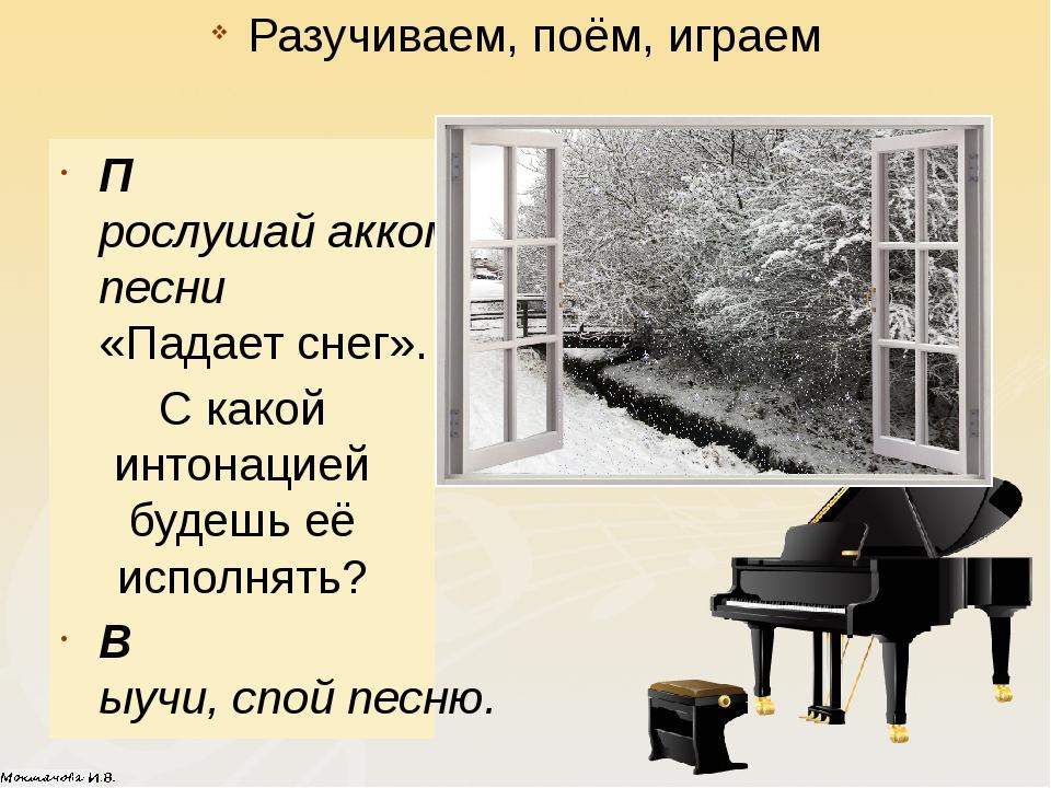 Вывод «Музыка живёт как интонация, и потому музыка есть искусство интонируемо...