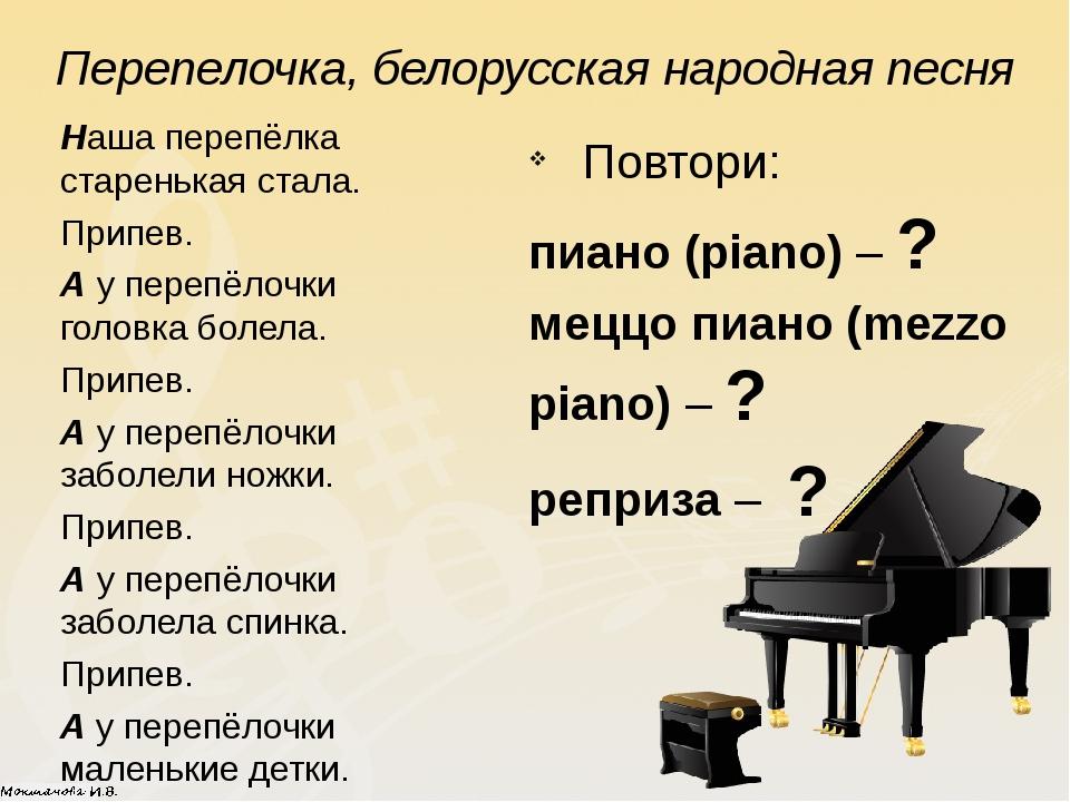 Перепелочка, белорусская народная песня Повтори: пиано (piano) – ? меццо пиан...