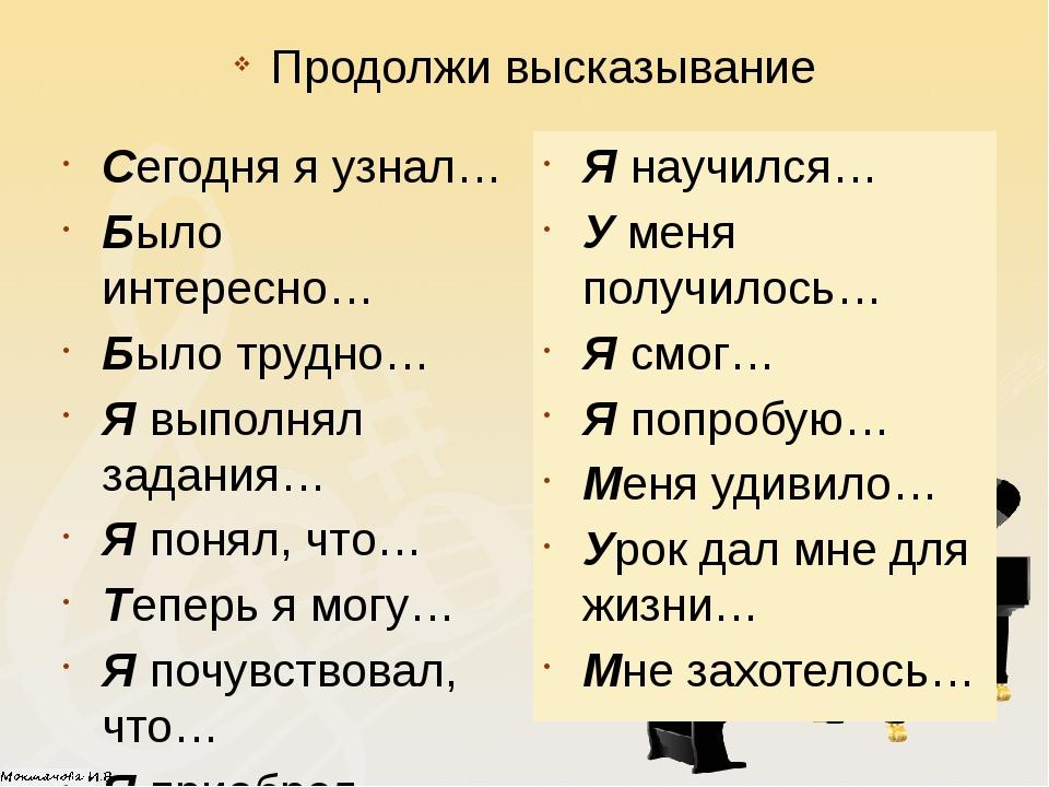 Используемые ресурсы http://musike.ru/ https://nsportal.ru/ https://ru.citaty...
