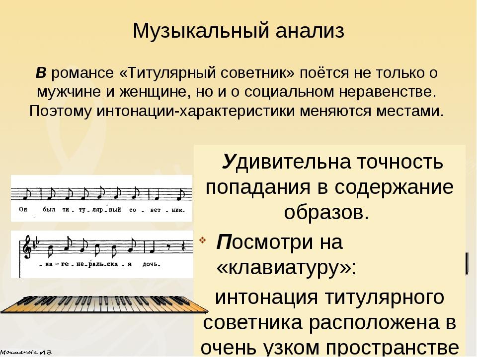 Музыкальный анализ Музыкальное повествование отличается краткостью, простотой...