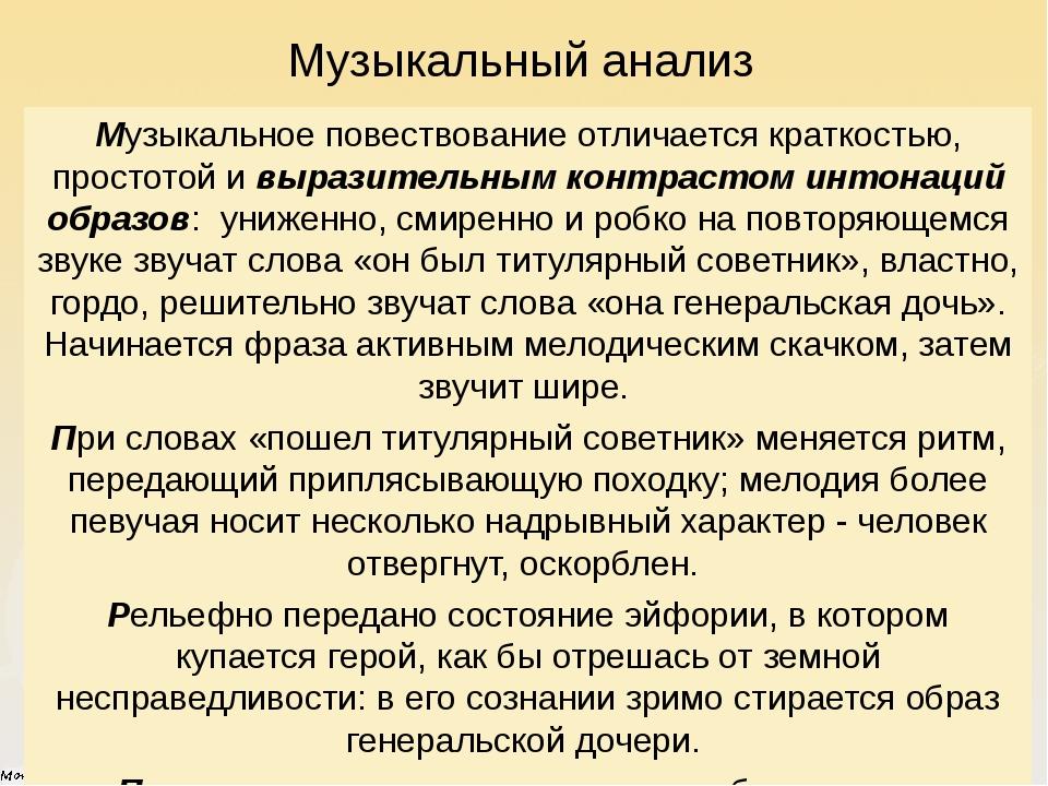 Главный принцип Даргомыжского (его кредо): «Хочу, чтобы звук прямо передавал...