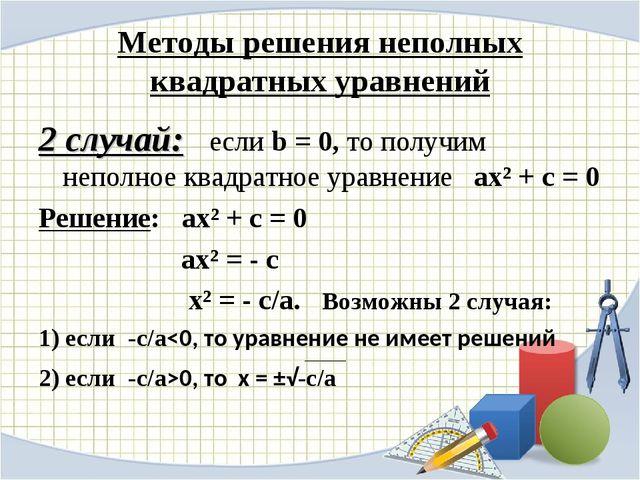 экологией уравнений квадратных знакомство с помощью