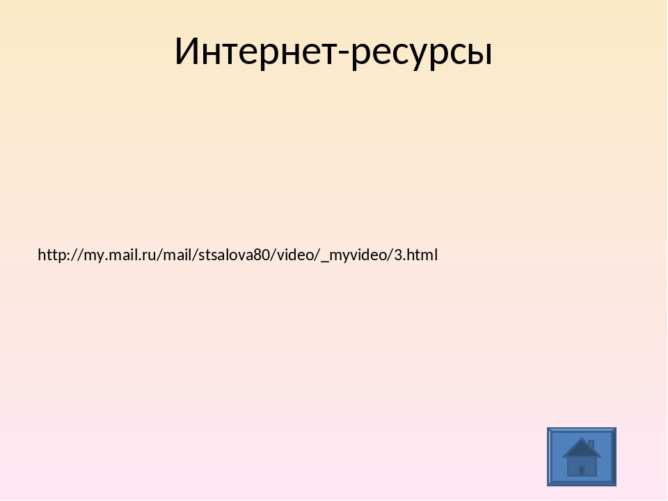 Интернет-ресурсы http://my.mail.ru/mail/stsalova80/video/_myvideo/3.html