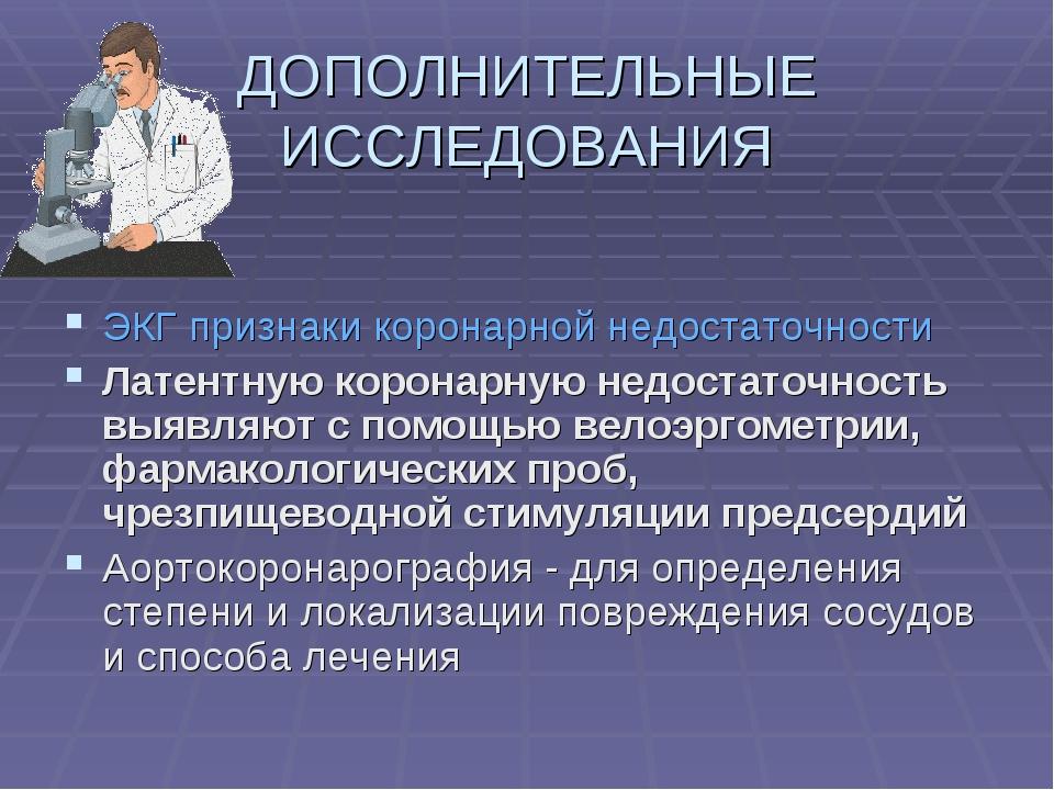 ДОПОЛНИТЕЛЬНЫЕ ИССЛЕДОВАНИЯ ЭКГ признаки коронарной недостаточности Латентную...