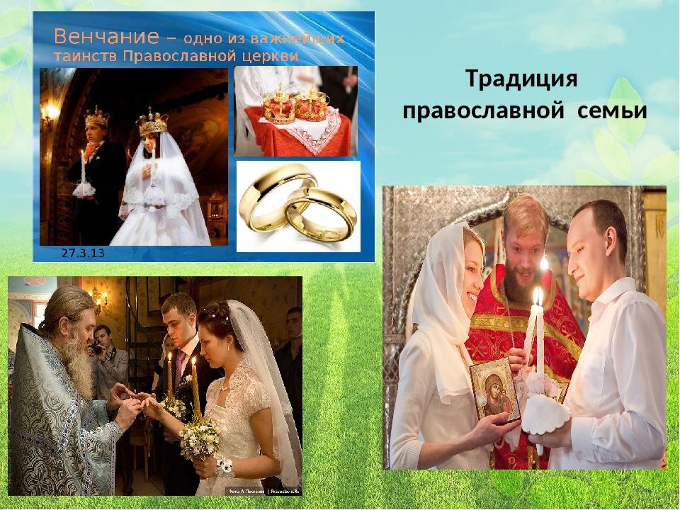 Эльвиры, орксэ 4 класс открытка православные традиции и семейные ценности